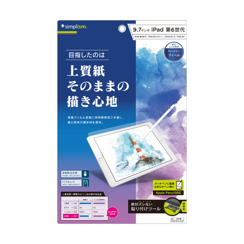 iPad 6th/5th/Pro 9.7/Air 2/Air 液晶保護 ペーパーフィール フィルム 反射防止