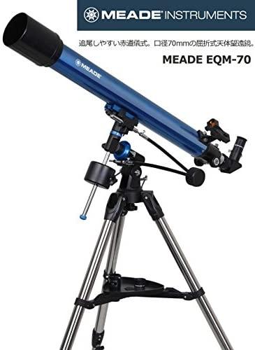 EQM-70