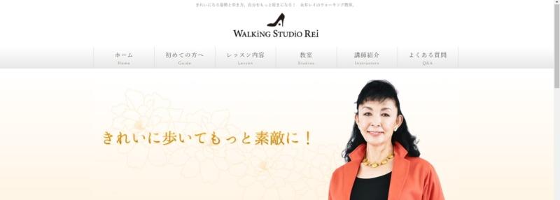 7.ウォーキングスタジオ・レイ