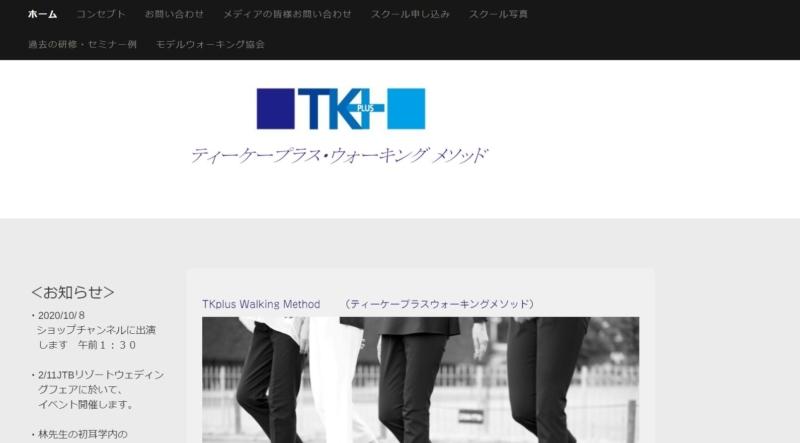10.TKplus walking method