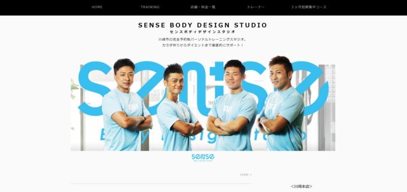 SENSE BODY DESIGN STUDIO(センスボディデザインスタジオ) 川崎本店