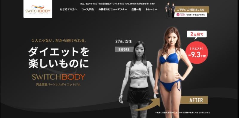 SWITCH BODY(スイッチボディ) 岡山店
