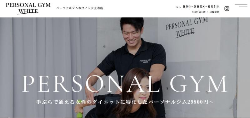 PERSONAL GYM WHITE(パーソナルジムホワイト) 天王寺店