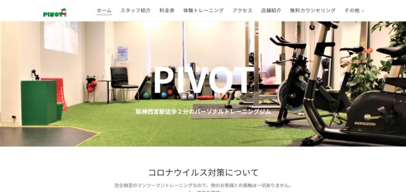 PIVOT(ピボット) 西宮