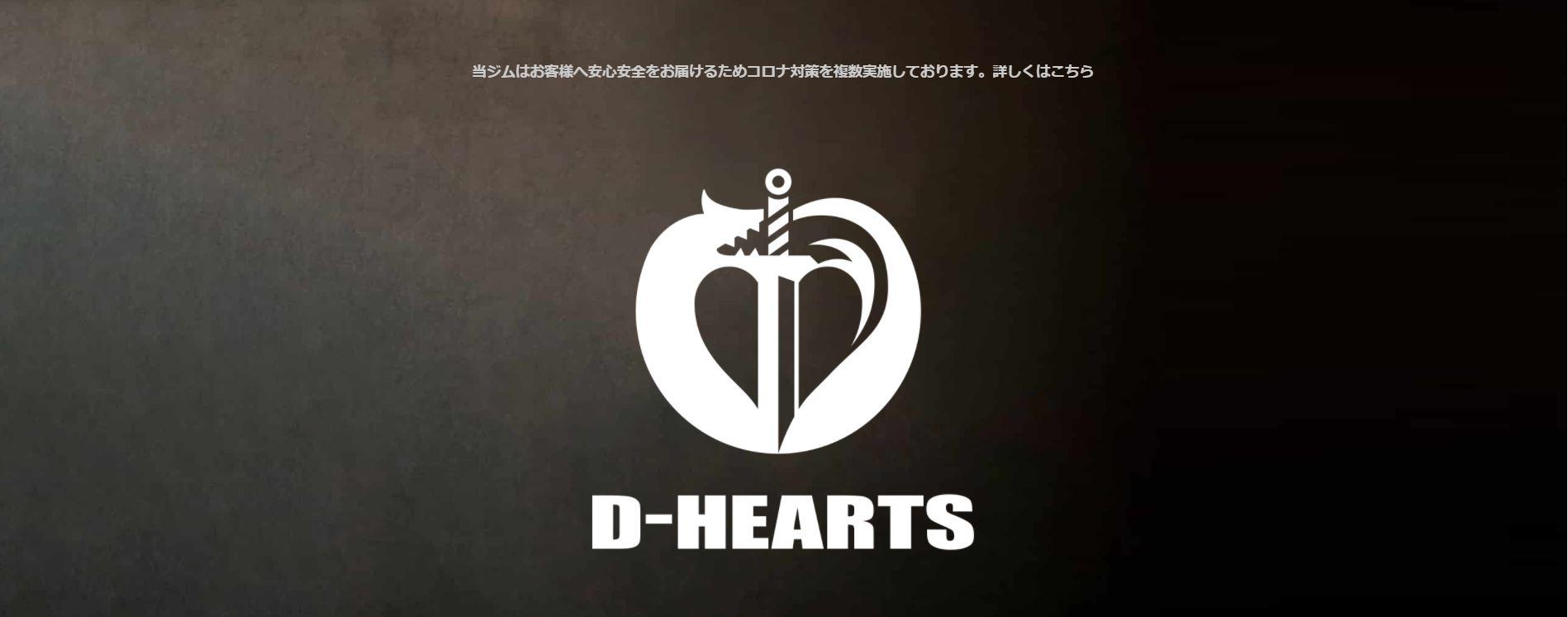 D-HEARTS 千葉本店