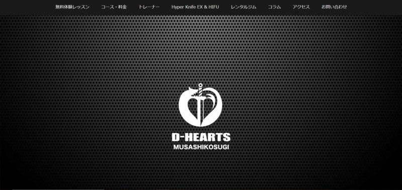 D-HEARTS(ディーハーツ) 武蔵小杉店