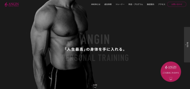 ANGIN(アンジン)