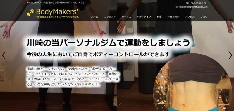 Body Makers'(ボディメーカーズ) 川崎店