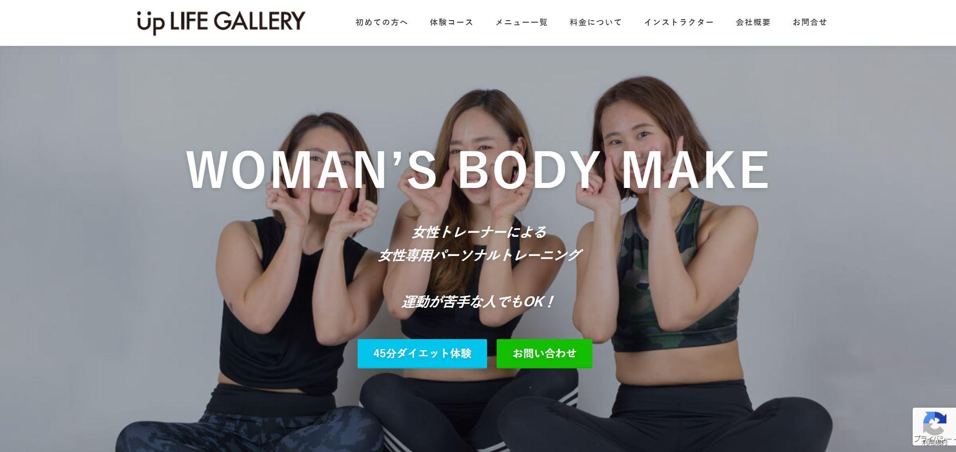 UP LIFE GALLERY(アップライフギャラリー) 岡山店