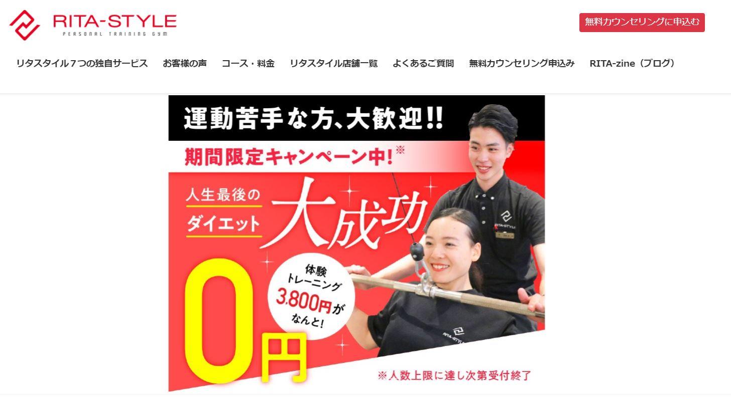 RITA-STYLE(リタスタイル) 岡山店