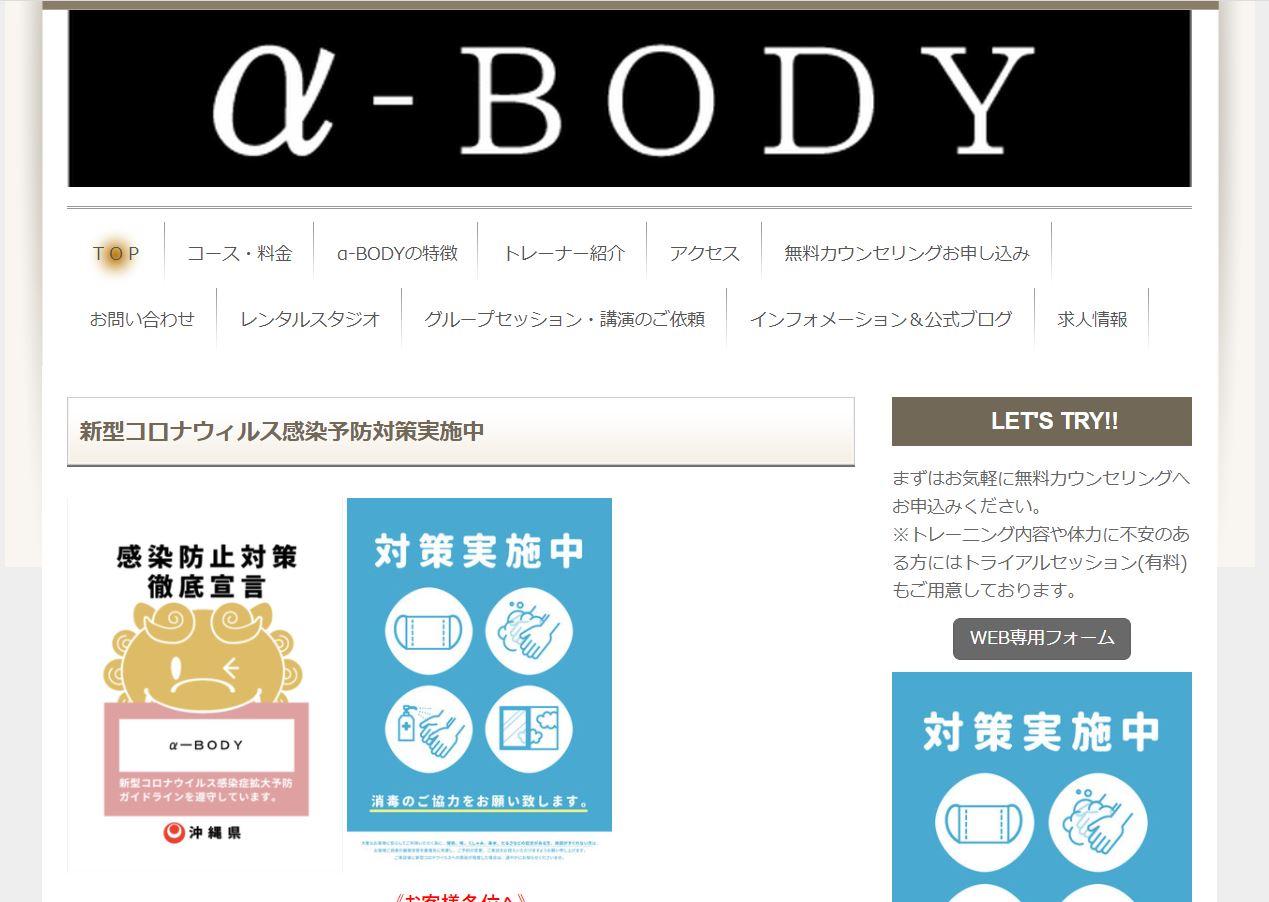 α-BODY(アルファボディ) 沖縄