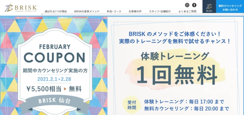 BRISK(ブリスク) 仙台店