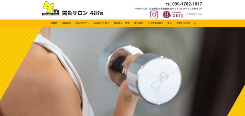 TOTAL BODY STUDIO 4life(フォーライフ)