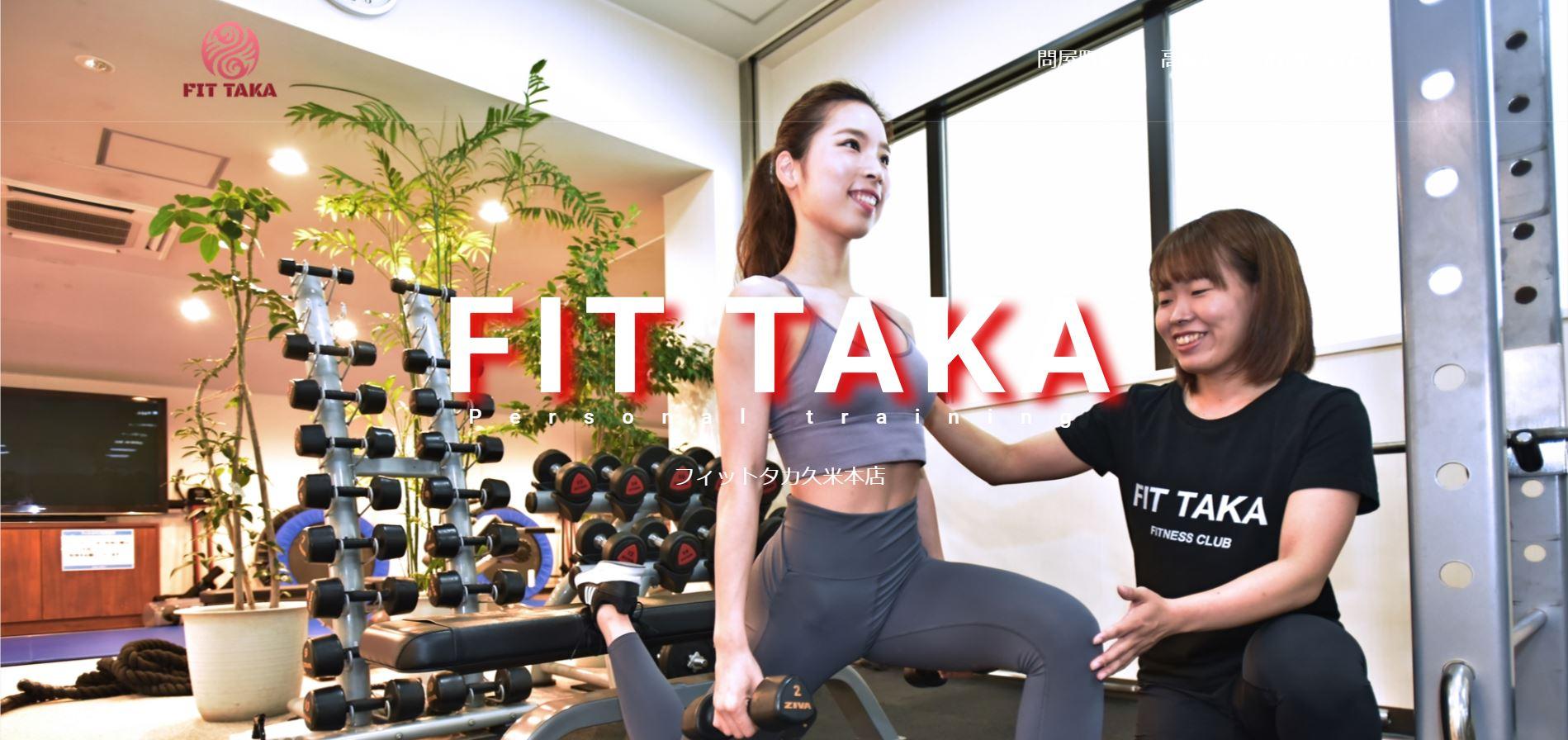 FIT TAKA(フィットタカ) 久米店