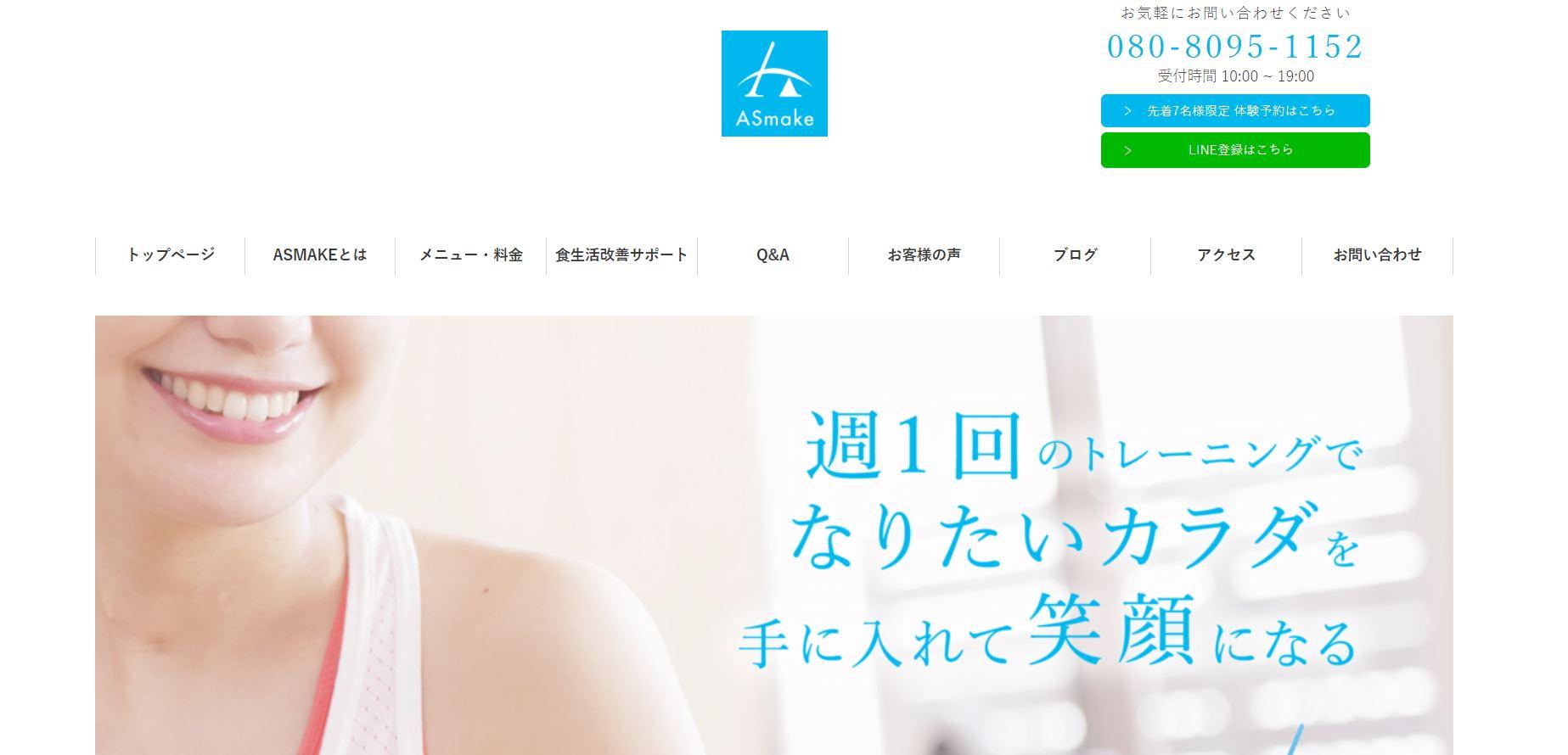 アスメイク 立川店