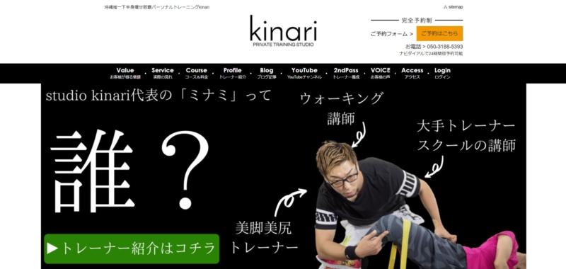 studio kinari(スタジオキナリ) 沖縄店
