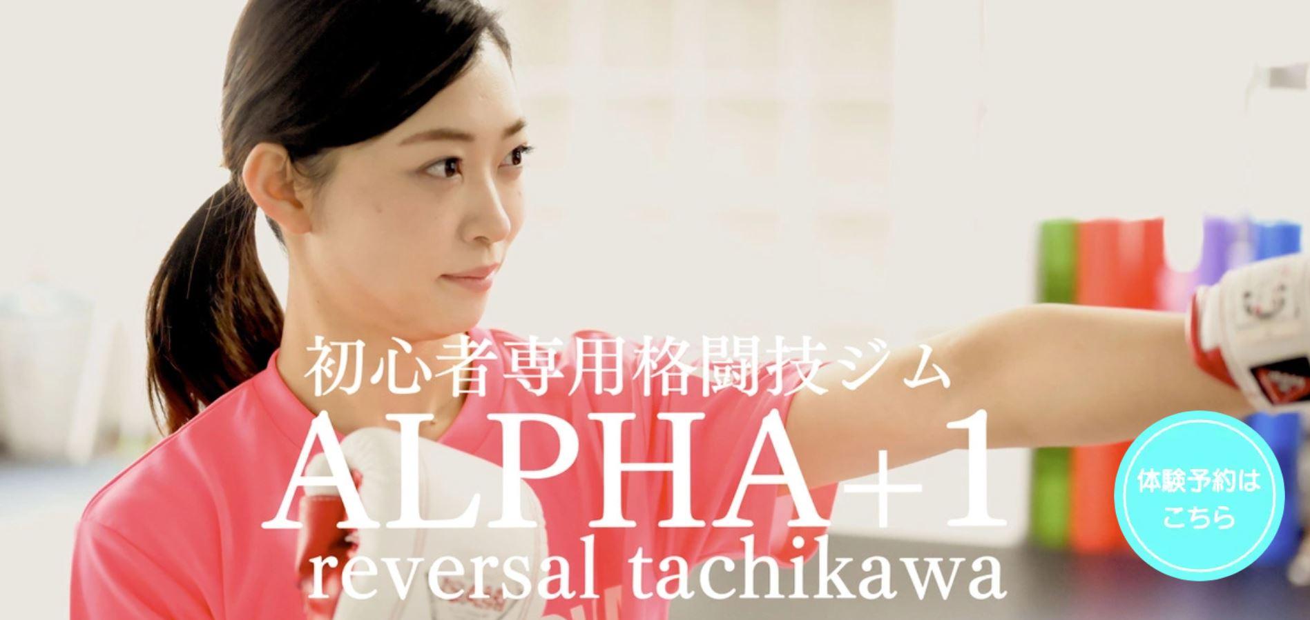 リバーサルフィットネススタジオ立川ALPHA+1