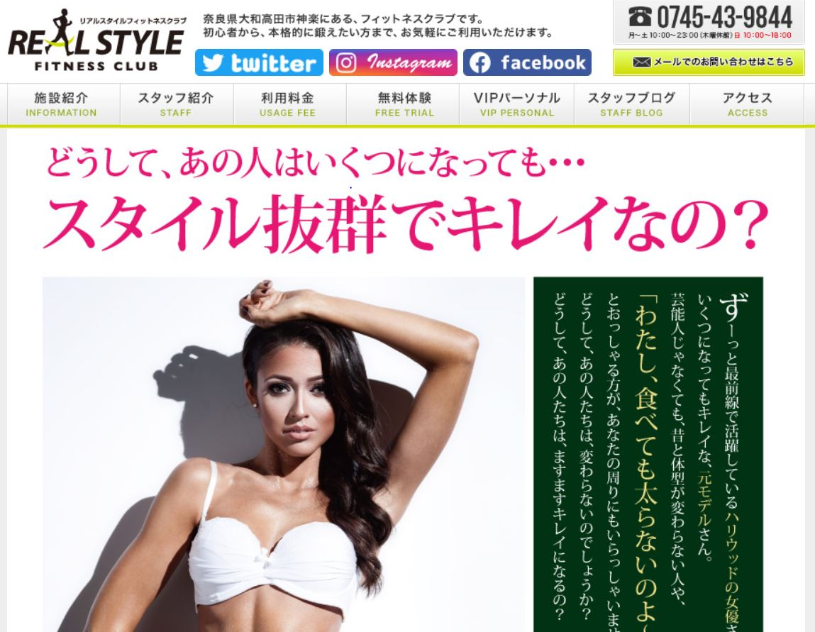 REAL STYLE FITNESS CLUB(リアルスタイルフィットネスクラブ) 奈良