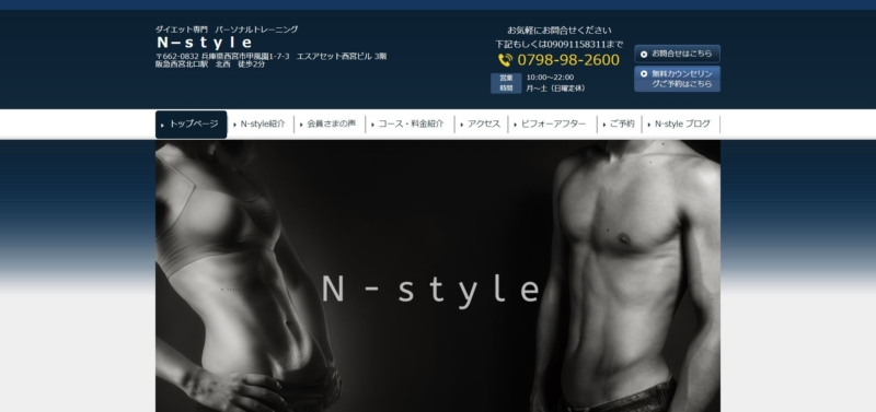 N-Style(エヌスタイル) 西宮