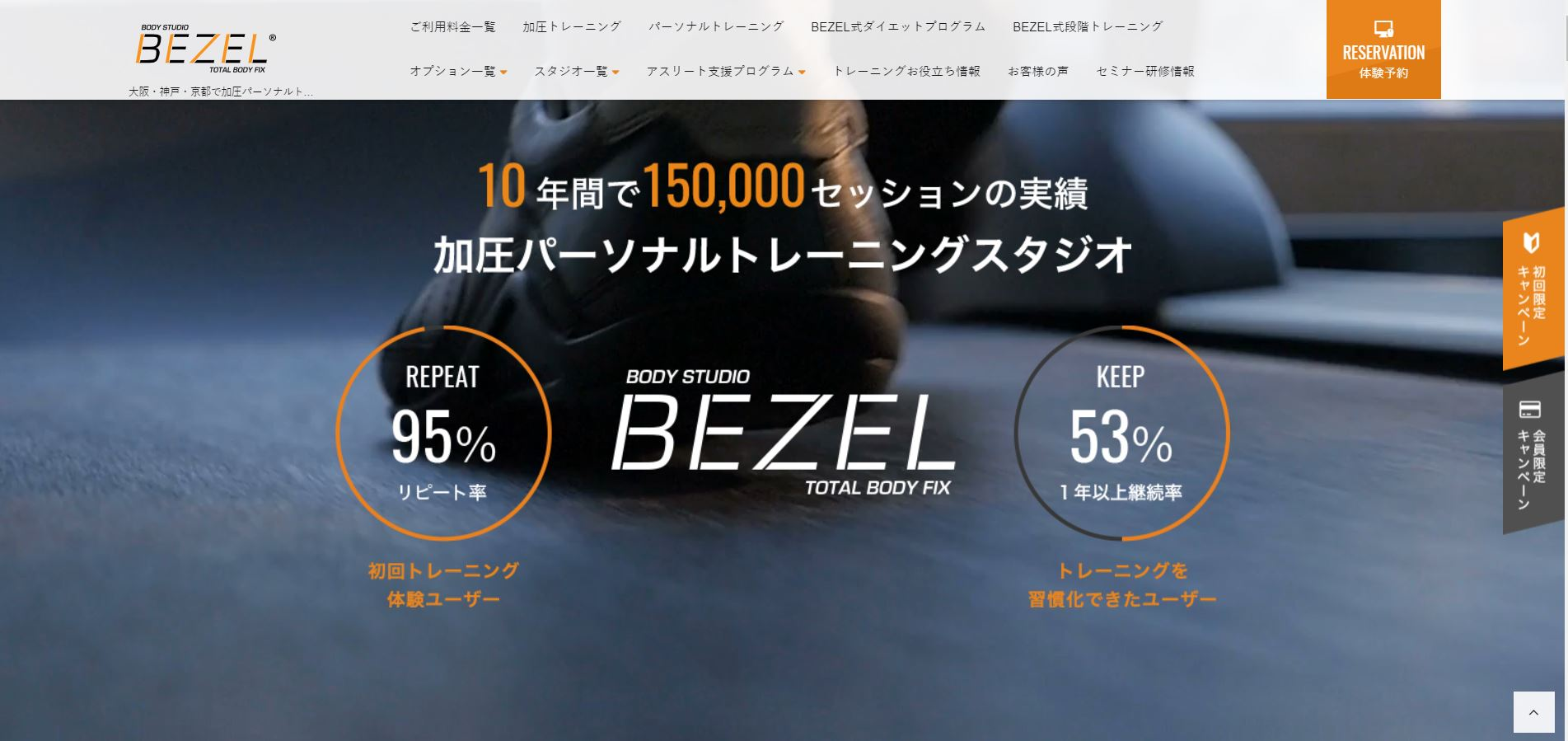 BEZEL(ベゼル) 東急オアシスあべの店