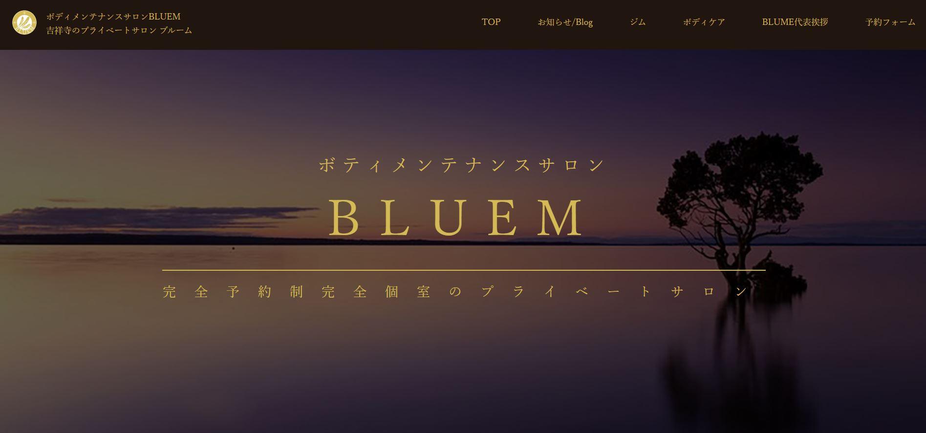 2位 BLUEM(ブルーム) 吉祥寺店