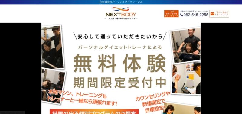 ネクストボディ 広島本店