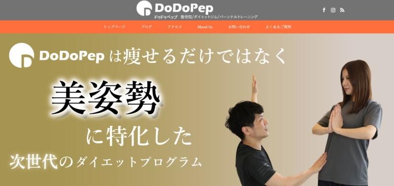 ドゥドゥペップ 神戸