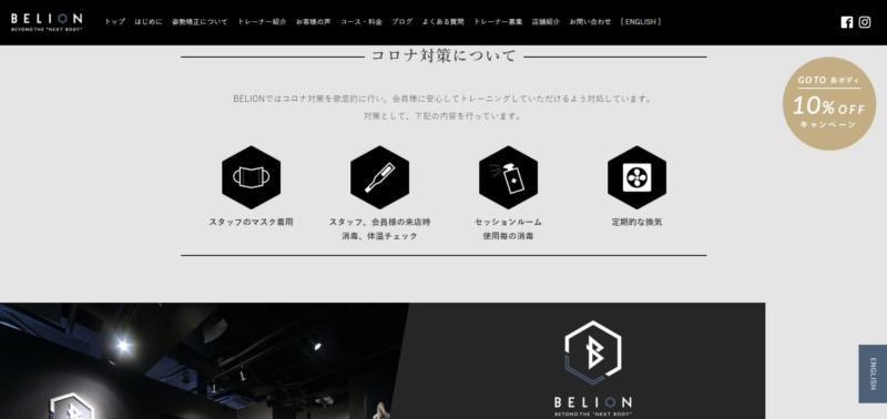 BELION (ビリオン) 丸の内店