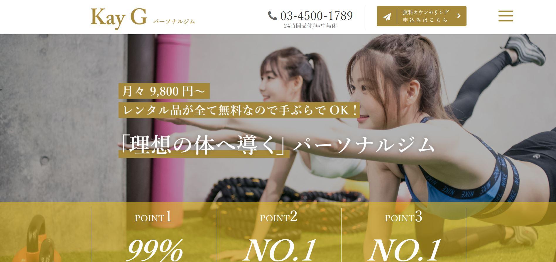 KayG(ケイジー) 新宿