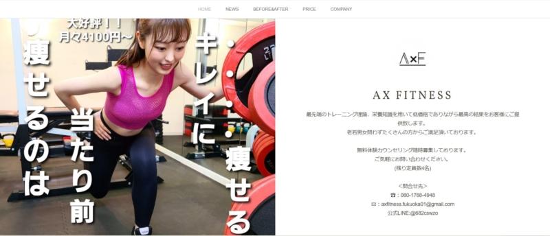 AX FITNESS (アックスフィットネス) 福岡