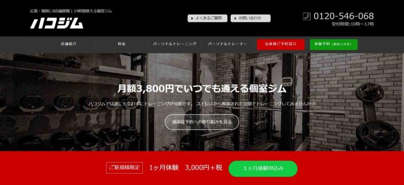 ハコジム 広島駅前店