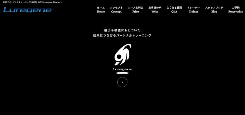 Luregene Fitness 浜松
