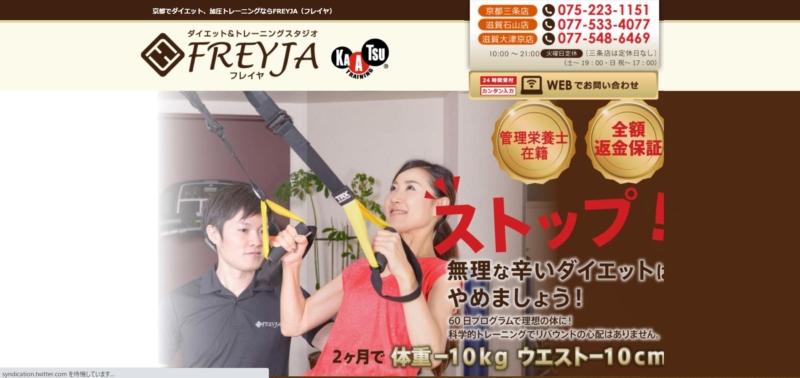 FREYJA (フレイヤ) 京都三条店