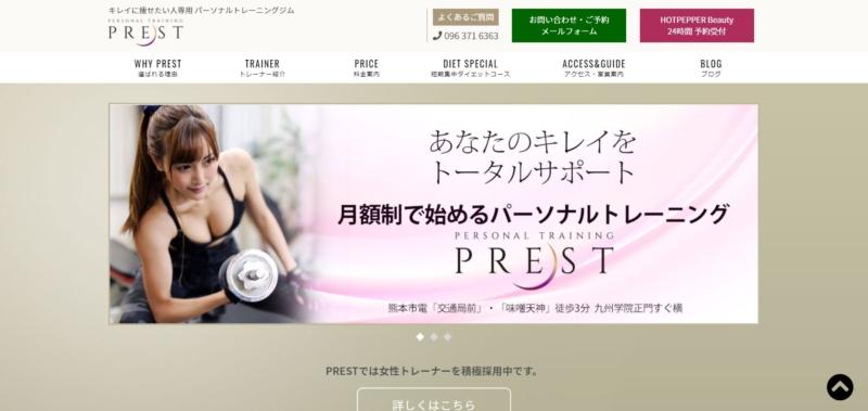 PREST(プレスト) 熊本
