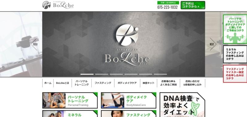 BoLche (ボルチェ) 京都店
