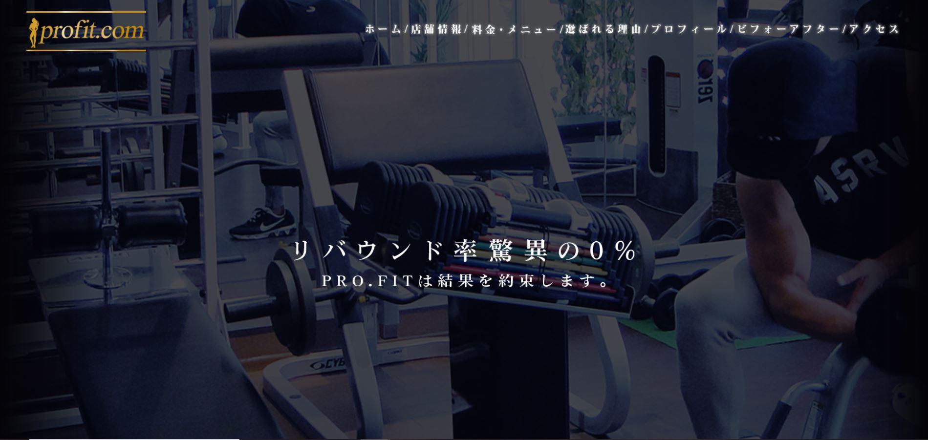 PROFIT 熊本
