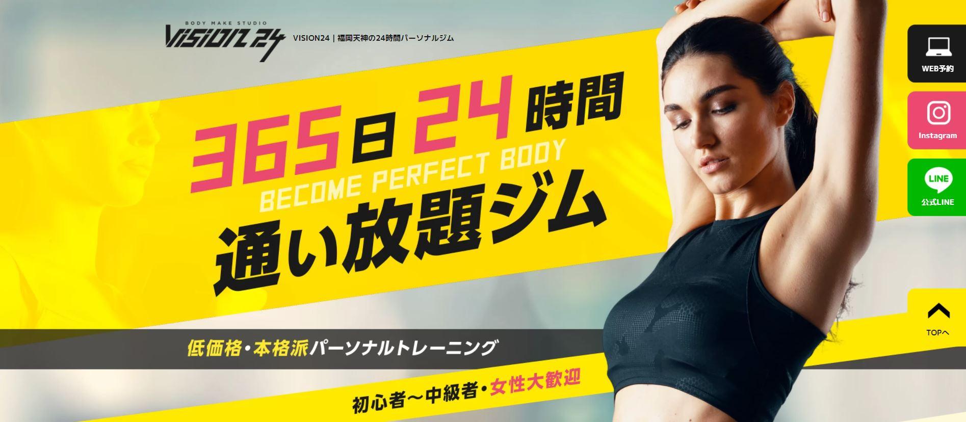 VISION24 (ビジョン24) 福岡天神店